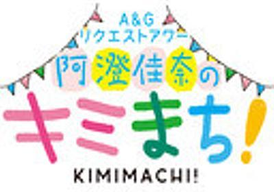 阿澄佳奈のキミまち!町内会#1 - 2017/04/09(日) 13:00開始 - ニコニコ生放送