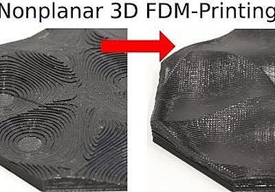 3Dプリント造形物の表面を滑らかに——Slic3rに非平面造形機能を実装   fabcross