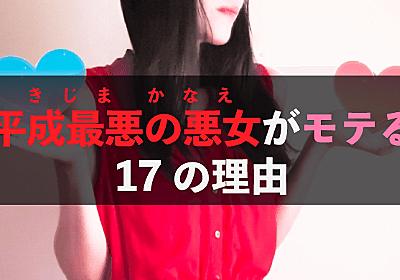 天才結婚詐欺師「木嶋佳苗死刑囚」がモテる17の理由   ラブホの上野さんの相談室
