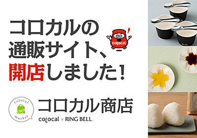 コロカル商店×リンベル お取り寄せ&ギフト通販