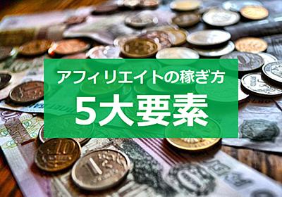 【アフィリエイトの稼ぎ方】5大要素をかけ算すれば月100万円はちょろい。   ブログ部