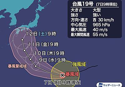 大型で強い台風19号 9日(水)に猛烈な勢力へ 三連休に直撃のおそれも - ウェザーニュース