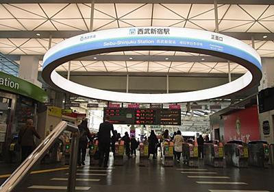 近くて遠い「西武新宿とJR新宿駅」がつながる日 | 駅・再開発 | 東洋経済オンライン | 社会をよくする経済ニュース