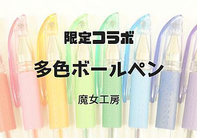 【文房具】限定コラボ『多色ボールペン』5選レビュー - 魔女工房