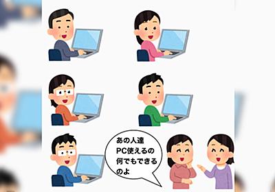 「パソコンできる」=決して「パソコン全般ができる」ではないことをパソコンわからない人には理解してもらいにくい話 - Togetter