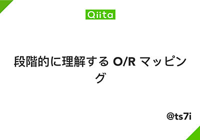 段階的に理解する O/R マッピング - Qiita