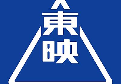 東京撮影所に関する一部報道について | 東映株式会社