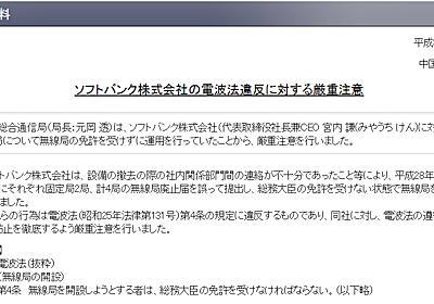 ソフトバンクが電波法違反 総務省が厳重注意 - ITmedia Mobile