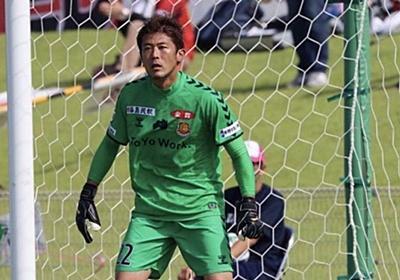 サッカー元日本代表GKを苦しめた「120%」 心のケアの大切さ