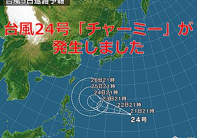 台風24号「チャーミー」発生(日直予報士 2018年09月21日) - 日本気象協会 tenki.jp
