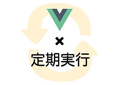 Vue.jsで定期的にバックエンドと通信したいときに気にしたい3つのこと - プラグイン作成で解決 - SMARTCAMP Engineer Blog