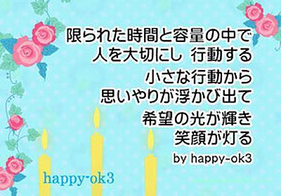 被災地の報告〜人を大切にゆっくりと - happy-ok3の日記