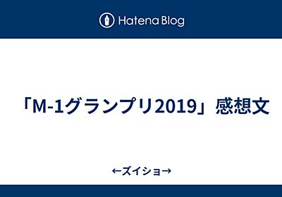 「M-1グランプリ2019」感想文 - ←ズイショ→