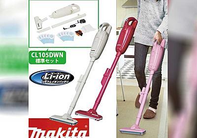 電動工具「マキタ」の掃除機が売上111倍 口コミで広がる理由:日経クロストレンド