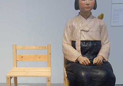 撤去された「平和の少女像」を展示――丸木美術館学芸員が語る、表現の自由と「慰安婦」問題(2019/08/10 20:30)|サイゾーウーマン