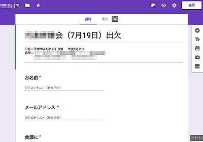 Googleフォームで会議の出欠を取ってみた | Blog.IKUBON.com