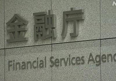 中小企業資金繰り 支援の事例公表 金融機関に対応促す 金融庁   NHKニュース