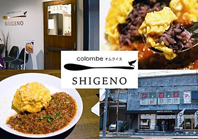 『SHIGENO』用宗みなと横丁でトロ卵ミートソースのオムライス! - 静岡市観光&グルメブログ『みなと町でも桜は咲くら』
