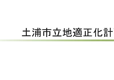 土浦市の立地適正化(コンパクトシティ)計画・居住誘導区域は?