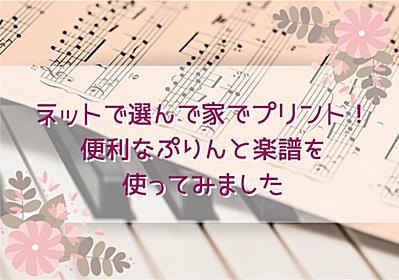 【レビュー】ネットで探して家でプリント!自宅に居ながら楽譜が手に入る『ぷりんと楽譜』を使ってみました! - 育児もキレイも頑張りたいママのブログ