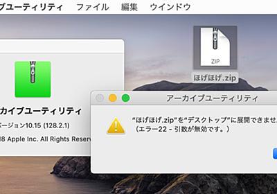 macOS Catalinaで特定のエンコーディングを含んだzipファイルが、アーカイブユーティリティで解凍できない問題は「macOS 10.15.3 Catalina」でも修正されていないので注意を。 | AAPL Ch.