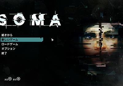 「Amnesia」開発の新作SFホラーゲーム『SOMA』に有志の日本語化Modが登場、PC内のテキストやオブジェクトの参照文も日本語に   AUTOMATON