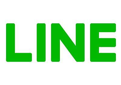 「LINE」でトーク内容など漏えいの被害、日本国内では未確認