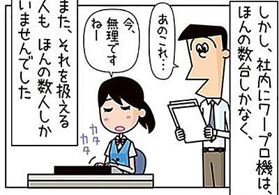 「昭和の人、尊敬」「活字だと信頼度が上がる」 昭和サラリーマンの企画書作成あるある漫画に共感と驚き集まる - ねとらぼ