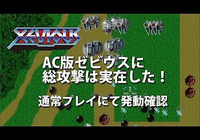 ゼビウスAC総攻撃 通常プレイで発動成功!