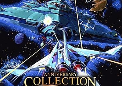 KONAMI,「グラディウス」や「悪魔城ドラキュラ」など往年のタイトルをセットにした「アニバーサリーコレクション」シリーズの発売を決定。第1弾は4月18日に - 4Gamer.net
