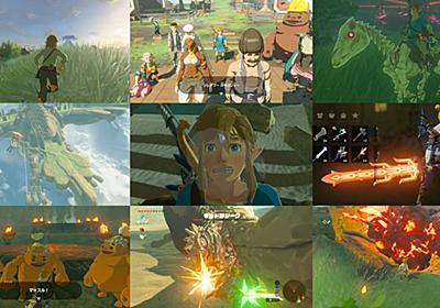 「ゼルダの伝説 ブレス オブ ザ ワイルド」の圧倒的自由度&完成度にこれまで培われてきたゲーム観をぶち壊された - GIGAZINE