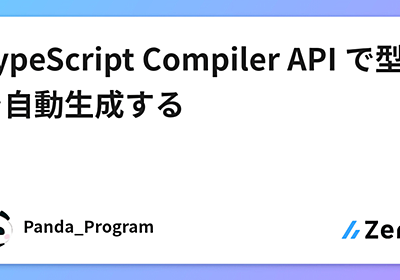 TypeScript Compiler API で型を自動生成する
