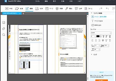PDF編集ソフト「EaseUS PDF Editor」が販売開始 ~日本語OCR機能も搭載 - 窓の杜