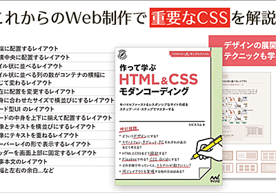 これからのWeb制作に間違いなく役立つ! IEをサポート外にしたレスポンシブWebデザインで重要なCSS、実装方法を学べる解説書 | コリス