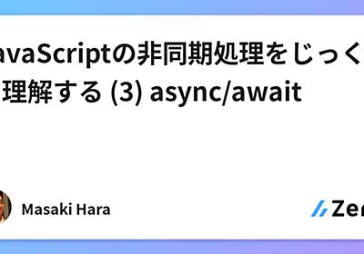 JavaScriptの非同期処理をじっくり理解する (3) async/await