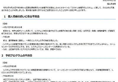 医療従事者27万人の個人情報が閲覧できる状態に 東京都、ワクチン予約サイトを停止 - ITmedia NEWS