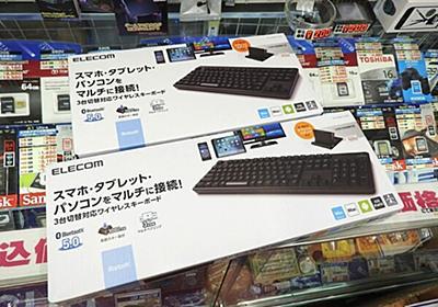 ASCII.jp:Windows、Android、macOS、iOSで使えるBluetoothキーボード