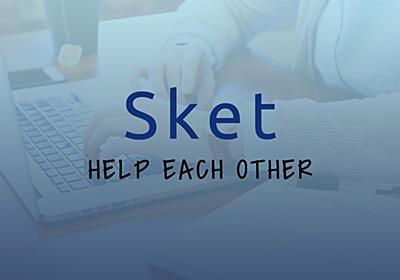 Sket スケット │ 実名制のクラウドソーシング。フリーランス同士で協力し合う。
