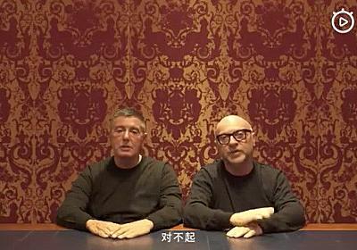 「对不起(ごめんなさい)」ドルチェ&ガッバーナデザイナーがWeiboで謝罪 炎上動画から中国市場追放危機を受けて