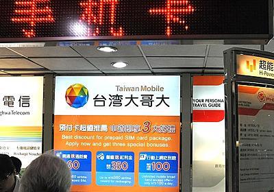海外プリペイドSIM+無線LANルータ導入マニュアル──「台湾」編 (3/3) - ITmedia PC USER