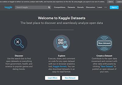 Kaggleからダウンロード可能な機械学習用データセット - Vastee's TIPS