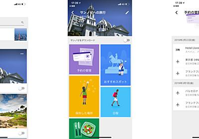 「Google Trips」でラクラク出張 - ケータイ Watch