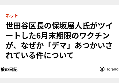 世田谷区長の保坂展人氏がツイートした6月末期限のワクチンが、なぜか「デマ」あつかいされている件について - 法華狼の日記