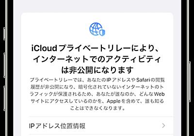 iOS15の「iCloudプライベートリレー」機能、突然ロシアで使用不能に - iPhone Mania