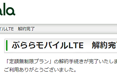 ぷららモバイルLTE定額無制限プランを解約しました。 – すまほん!!