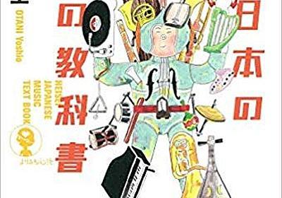 なぜ学校で音楽を学ぶのか? 大谷能生『平成日本の音楽の教科書』が浮き彫りにする、音楽教育の意義|Real Sound|リアルサウンド ブック