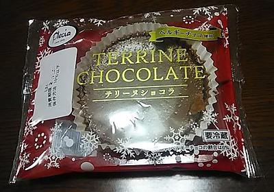 濃厚で美味しい「テリーヌショコラ」ベルギーチョコ使用(TERRINE CHOCOLATE)はプレシア(Plecia) : ピぴっ-ぃぴっ-タン の お告げ