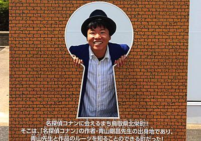 名探偵コナンの聖地、鳥取「北栄町」の観光地を地元ライターがご紹介!   SPOT