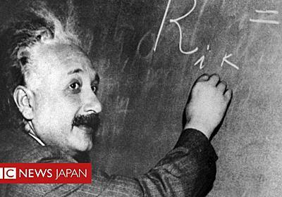 アインシュタインの旅行記発見 人種差別的な記述も - BBCニュース