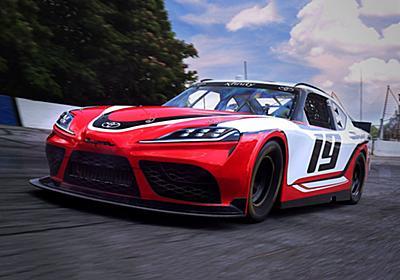 トヨタ、NASCARエクスフィニティに2019年からスープラを投入。市販車は19年前半から発売
